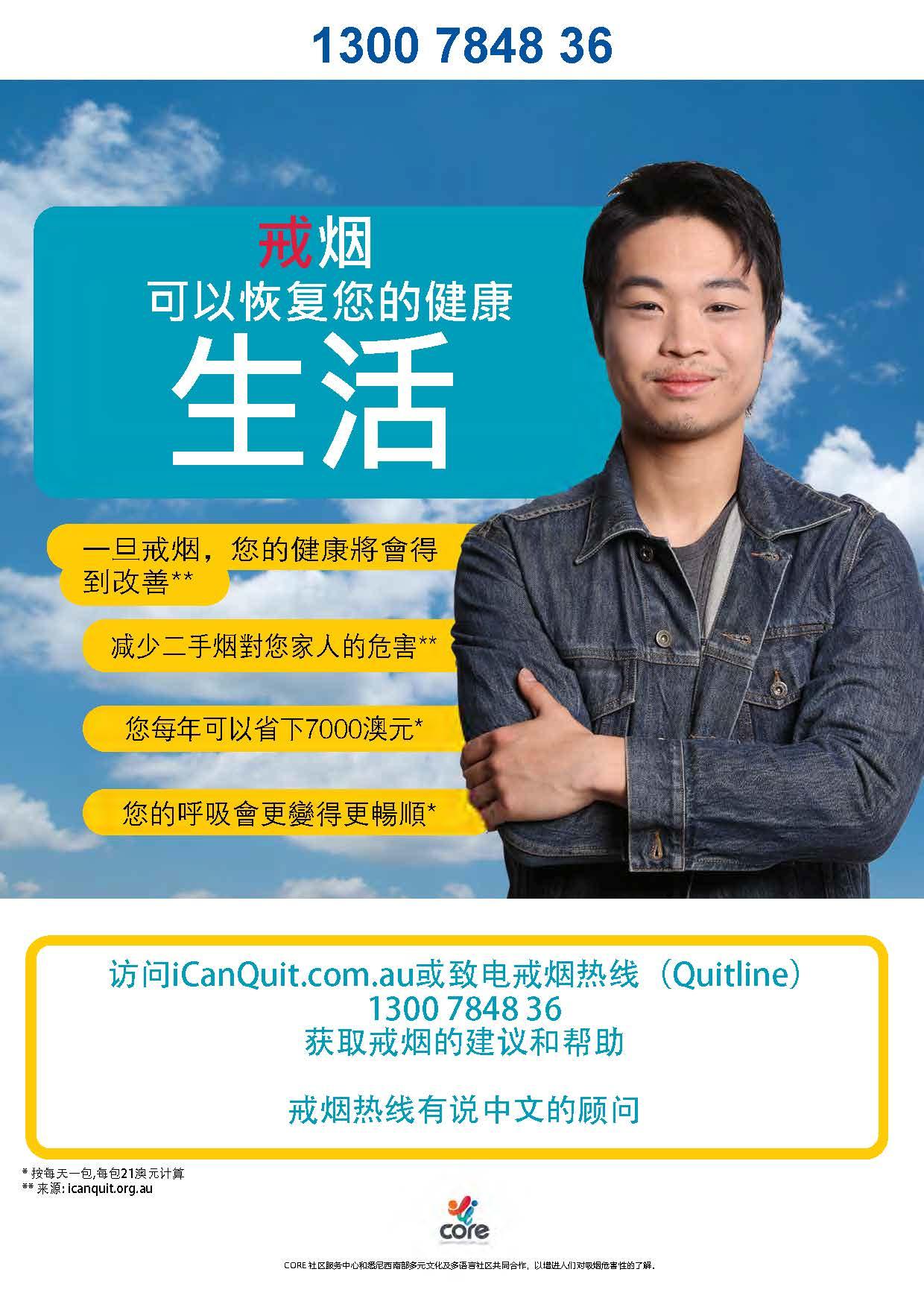 Print Ad - Chinese optimised